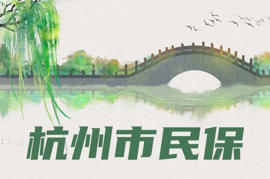 杭州市民保是平安保险承保?什么情况下不赔?怎么购买?