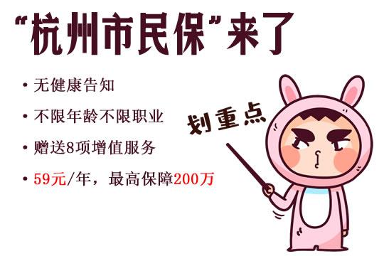 59元保障200万的杭州市民保是真的吗?买前必看的10个问题