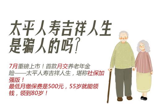 太平人寿吉祥人生是骗人的吗?多少钱一年?(0-55岁价格表)