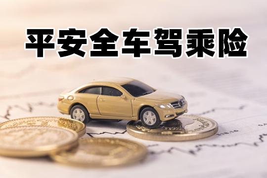 平安全车驾乘险保什么?有什么特色?怎么买?投保渠道