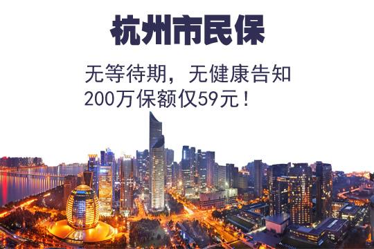 无健康告知!杭州市民保值得拥有吗?每年都可以投保吗?