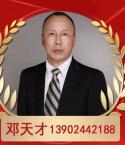 中国人寿邓天才