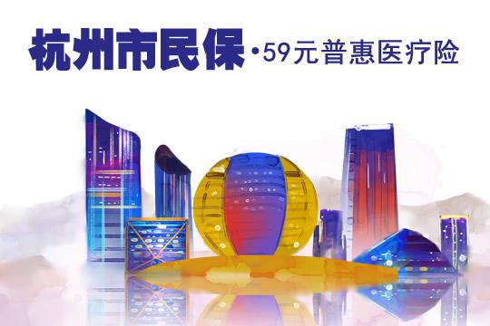 杭州市民保200万保额是真的吗?主要保什么?值得买吗?