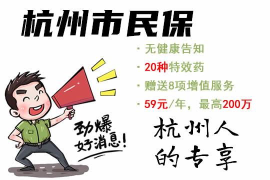 杭州市民保是骗人的吗?保什么?靠谱吗?看这篇就够了!