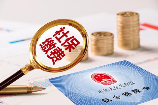 上海2020年最新社保缴费基数公布!最低缴费是多少?