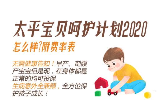 太平宝贝呵护计划2020怎么样?多少钱一年?附0-6岁费率表