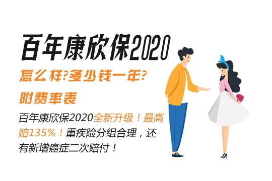重疾险4.0:百年康欣保2020怎么样?多少钱一年?附费率表