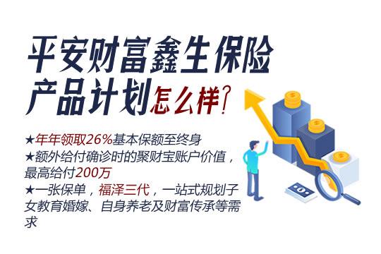 平安财富鑫生保险产品计划怎么样?多少钱?附0-60岁费率表