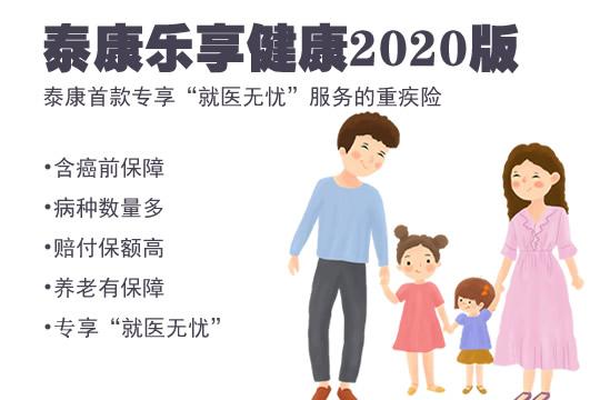 泰康乐享健康2020保什么?怎么样?靠谱吗,哪些优点和不足