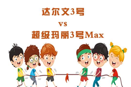 达尔文3号vs超级玛丽3号Max哪个好?怎么选?看过再选