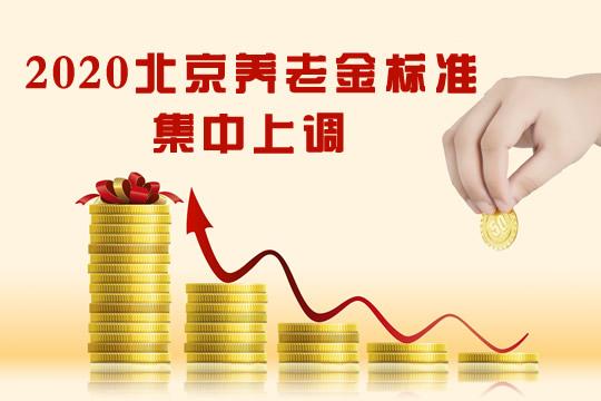 2020北京养老金标准集中上调!上调多少?能领多少钱?执行时间