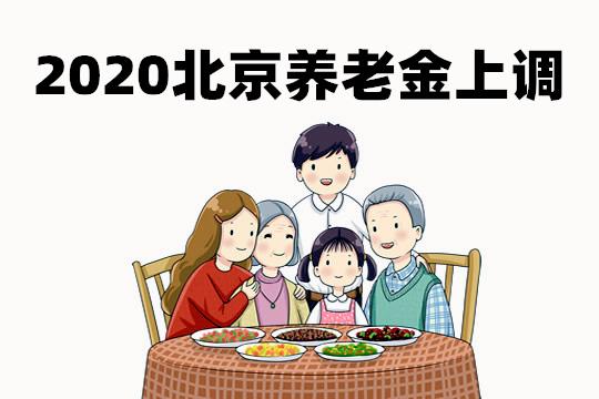 2020北京养老金上调变化7月新消息,什么时候补发?