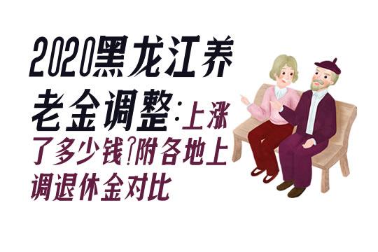 2020黑龙江养老金调整:上涨了多少钱?附各地上调退休金对比