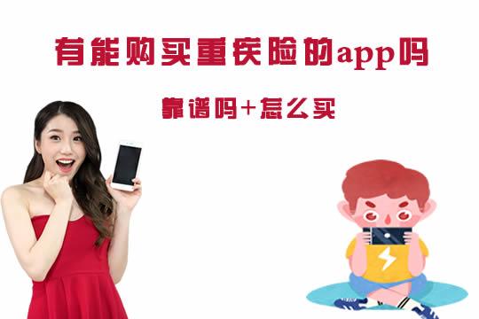 有能购买重疾险的app吗?app上买重疾险靠谱吗?怎么买