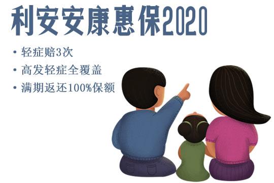 满期返还保额!利安安康惠保2020靠谱吗?好不好?附条款分析