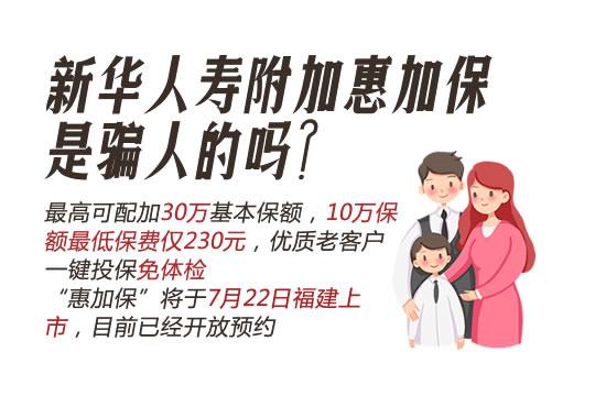 新华人寿附加惠加保是骗人的吗?保什么?多少钱?附价格表