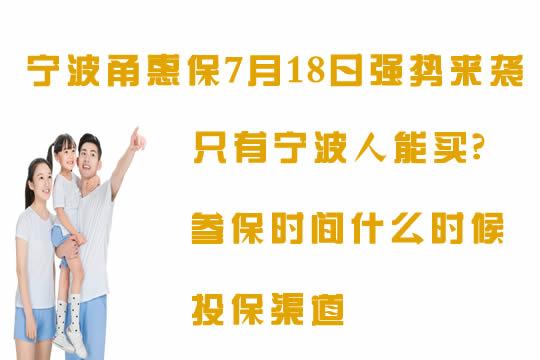 宁波甬惠保只有宁波人才能买吗?参保时间是什么时候?在哪儿买