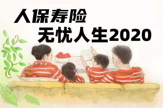 人保寿险无忧人生2020优缺点有哪些?怎么样?谁能买?