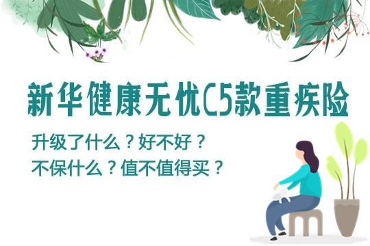 全新升级!新华健康无忧C5重疾险优缺点有哪些?保什么?