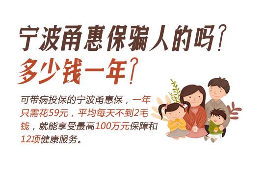 宁波甬惠保是骗人的吗?多少钱一年?附价格表+投保案例