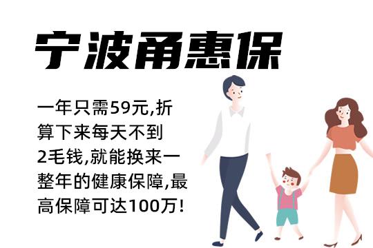 买了宁波甬惠保还需要商业医疗险吗?这个是骗人的吗?