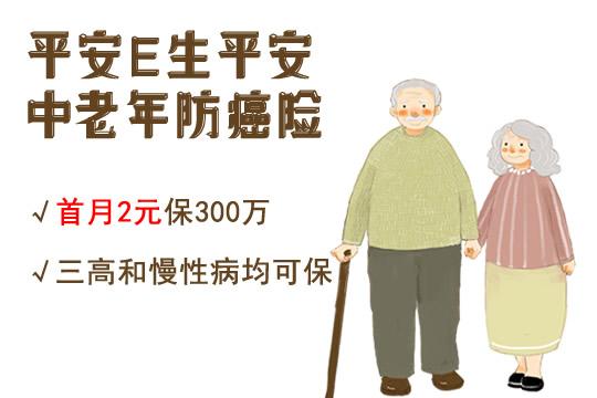 E生平安中老年防癌险好不好值得买?首月2元是真的吗?