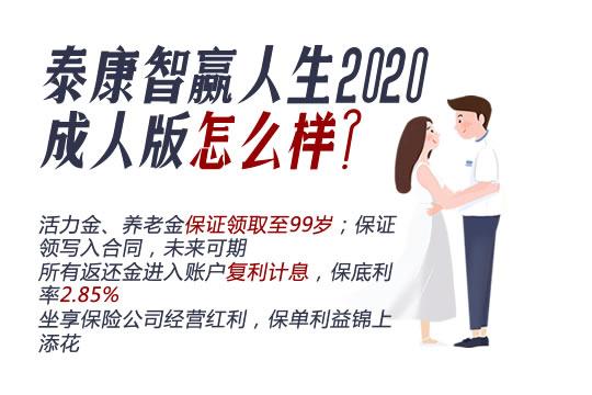 泰康智赢人生2020成人版怎么样?一年多少钱?附18-70岁价格表