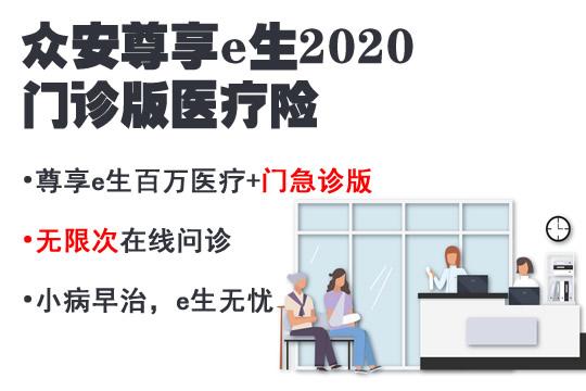 众安尊享e生2020门诊版医疗险可靠吗?一年多少钱?价格表