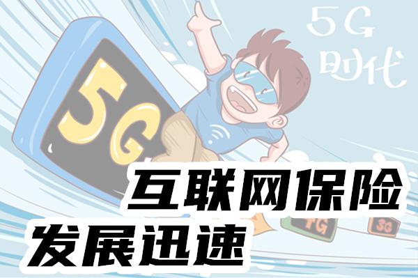 疫情下:沃保为首的互联网保险企业,弯道超车迅速发展