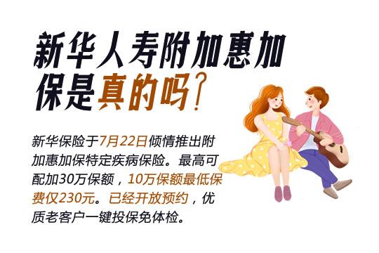 新华人寿附加惠加保是真的吗?在哪买?怎么买?附疾病明细