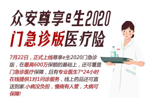 众安尊享e生2020门急诊版医疗险骗人的吗?优缺点0-65岁费率表