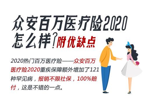 2020热门百万医疗险:众安百万医疗险2020怎么样?附优缺点