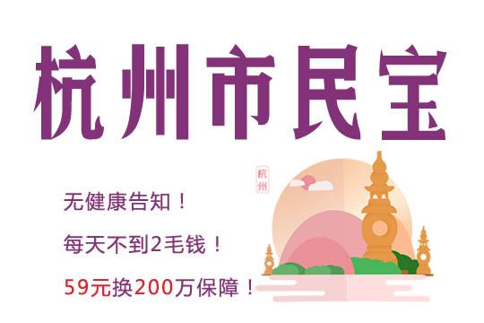 最后一天!59元保200万的杭州市民保怎么买?啥时候停