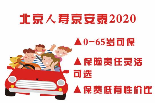 北京人寿京安泰2020是骗人的吗?保什么?怎么样?优缺点