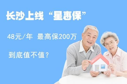 长沙星惠保,一年48元最高保200万,值不值得去买?