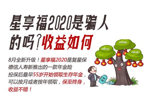 复星保德信星享福2020是骗人的吗?多少钱?收益?附费率表