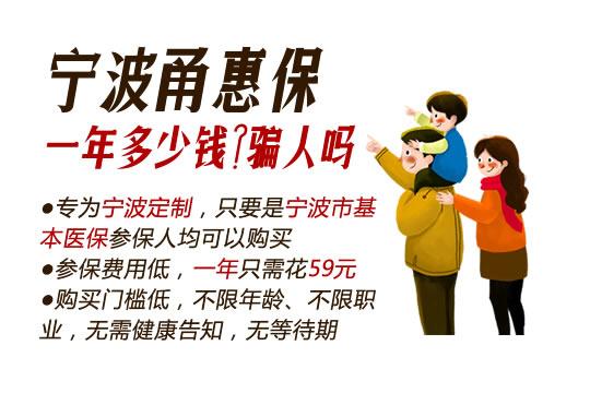 平安的产品:宁波甬惠保一年多少钱?骗人吗?优缺点价格表