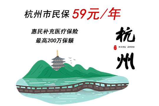 一年59元!杭州市民保险是骗人的吗?好不好?如何购买?
