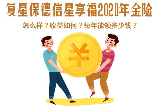 复星保德信星享福2020年金险怎么样?收益如何?能领多少钱