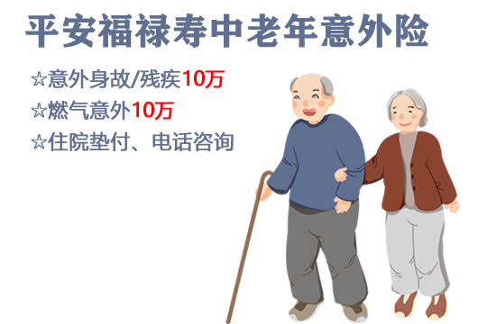 平安福禄寿中老年意外险怎么样?保什么?多少钱?值得买吗