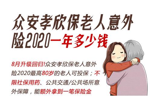 众安孝欣保老人意外险2020一年多少钱?好不好?附0-80岁价格表