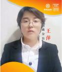 华夏人寿王萍