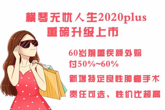 横琴无忧人生2020plus升级了什么内容?多少钱?值得买吗