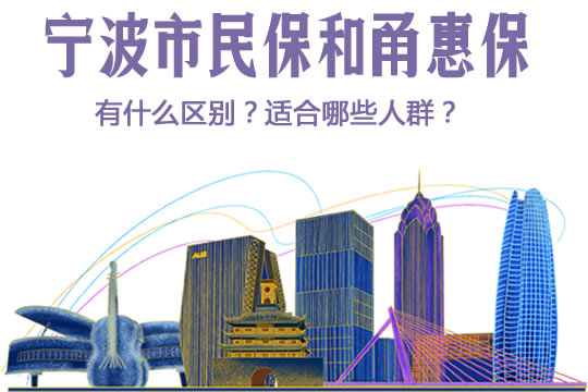 宁波市民保怎么样?与甬惠保有什么区别?适合哪些人群?