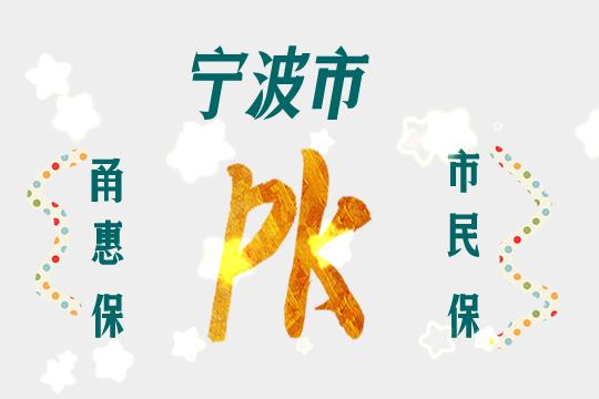 宁波甬惠保对比市民保,哪个更适合你?