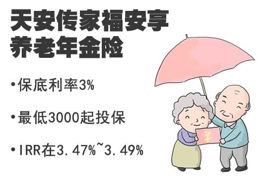 保底3%!天安传家福安享养老年金收益高吗?多少钱?保障内容