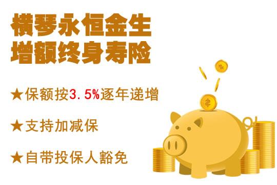 3.5%复利!横琴永恒金生增额终身寿险收益高吗?好吗?优缺点