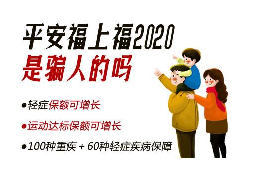 平安福上福2020是骗人的吗?优缺点?一年多少钱?附价格表
