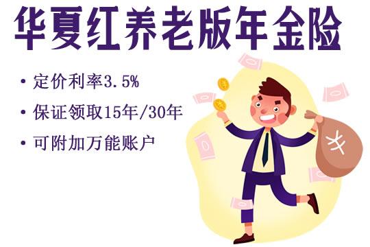 华夏红养老版年金险怎么样?可靠吗?怎么领钱?能领多少