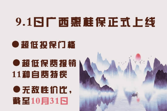 首个省级医疗险!一年46元的广西惠桂保是骗人的吗?是正规产品?